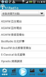 玩生活App|hiRadio免費|APP試玩