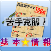 Japanese IT Exam (Basic)