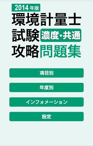 2014 環境計量士試験 濃度・共通 問題集アプリ