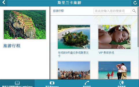 Sri Lanka Travel - 斯里兰卡旅游 screenshot 3
