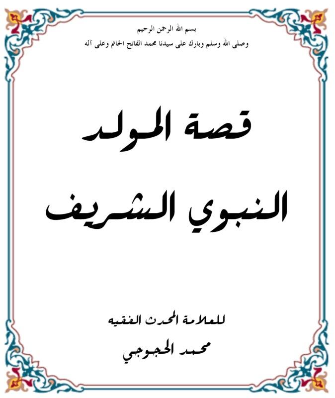 مدونة الصلاة على النبي صلى الله عليه وآله وسلم ثلاثة كتب في قصة المولد النبوي لثلاثة من كبار علماء السادة التيجانيين