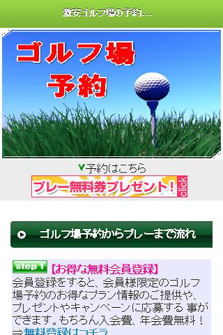 ゴルフ場の予約が格安情報ナビ|超お得なGOLFプラン満載!