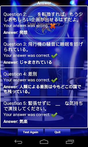 Test Vocabulary N5 Japanese  screenshots 6