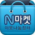 N마켓 Social Sharing Marketplace icon