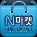 N마켓 Social Sharing Marketplace icon