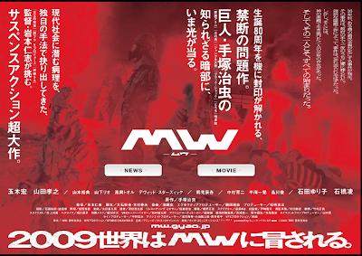 手冢治虫漫画《MW(毒气风暴)》真人电影,玉木宏反派出演