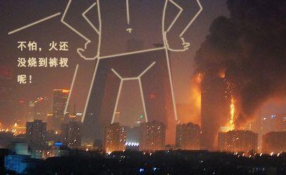 [视频图片]元宵之夜真红火-央视配楼起火灾酷似美帝 911