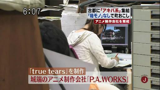 P.A Works 公司探秘-Canaan 和真实之泪背后的秘密