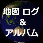 地図Logアルバム icon