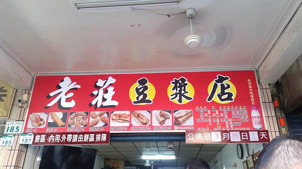 老莊豆漿店
