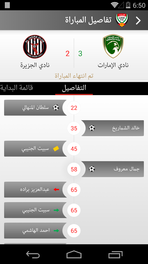 UAE Football Association-UAEFA- screenshot