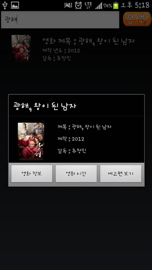무비파인더 - screenshot