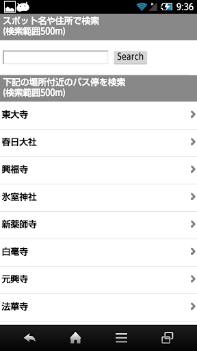 奈良バスなび|玩旅遊App免費|玩APPs