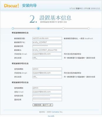 Discuz!7.0.0安裝資料庫相關訊息設定