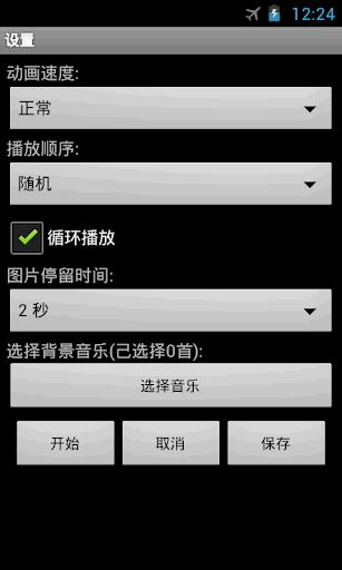 玩免費程式庫與試用程式APP|下載照片幻灯片 app不用錢|硬是要APP
