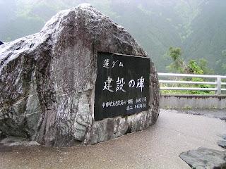 蓮ダム建設の碑