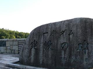 一庫ダム建設の碑