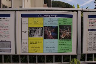 [パネル]ダム工事現場の今昔