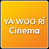 야우리 시네마(YA WOO RI) - 영화시간표