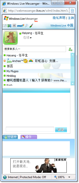 Windows Live Web Messenger 界面一览