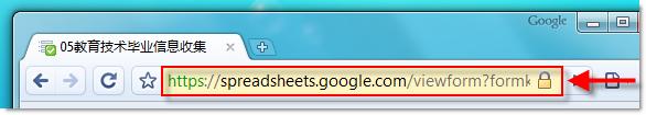 Google 表单支持https