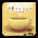 커피는 물보다 진하다 logo