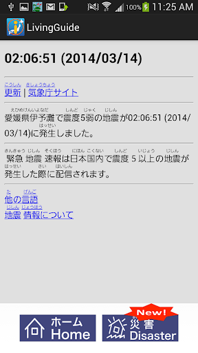 Japan Life Guide 1.1.0 Windows u7528 4