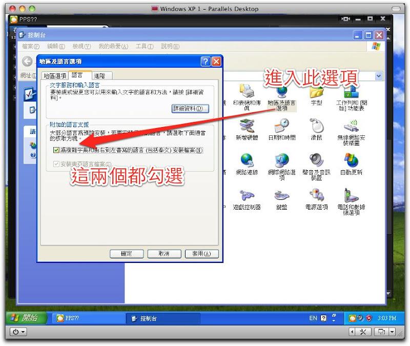Parallels DesktopScreenSnapz001.jpg