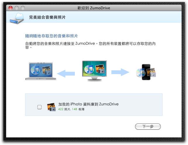 zumodriveScreenSnapz002.jpg