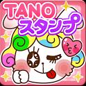 TANOスタンプ ★無料スタンプアプリ★ icon