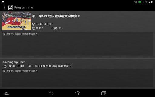 HomeFree TV 1.0.30 screenshots 14