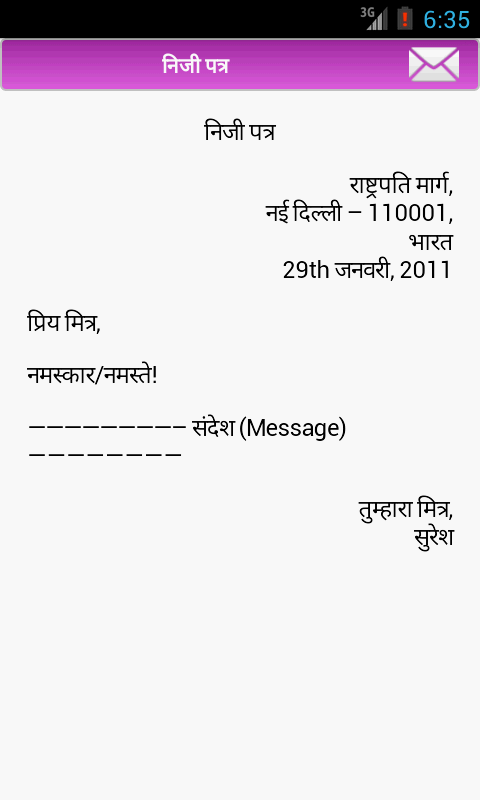 Hindi Letter Writing Android Apps On Google Play - Meaning of birthday invitation in hindi