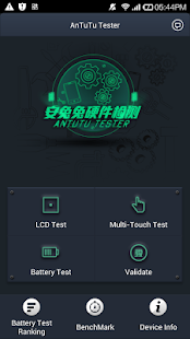 AnTuTu Tester Screenshot