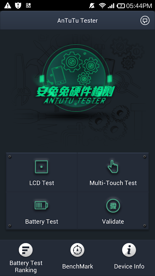 AnTuTu Tester- screenshot