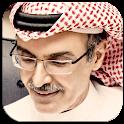 قصائد بدر بن عبد المحسن-صوتيات logo