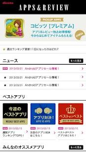 dアプリ&レビュー -ドコモが厳選するアプリ紹介サイト-