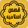 قصص إسلامية icon