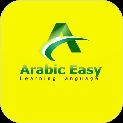 どのようにアラビア語学ぶために