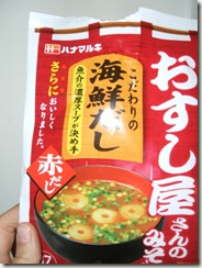 miso packet