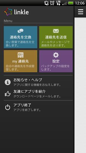 リンクル★アドレス交換 ~ グループやネット上で連絡先交換