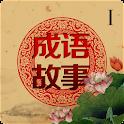 中国物語1 icon