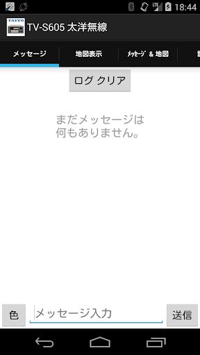 TV-S605 メッセージツール 太洋無線