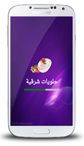 حلويات شرقية عربية
