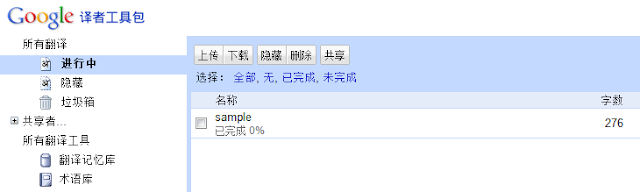 1)Google Translator Toolkit入门教程(图文解说)