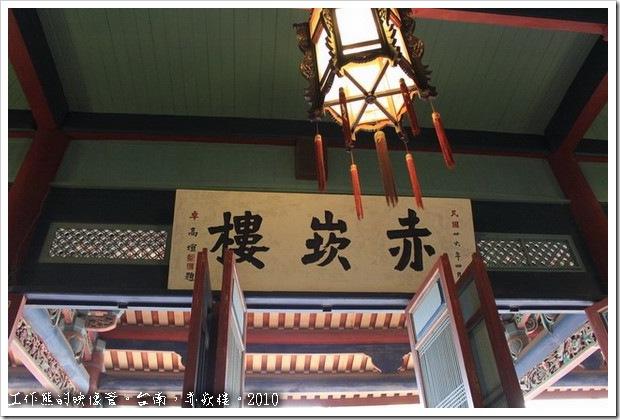 Chihkan_tower22