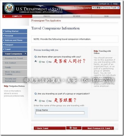 美簽DS-160線上表格:Travel Companions Information:旅行同伴資訊