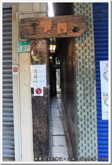 這就是「窄門」在南門路的入口處,夠窄吧!很多遊客都喜歡擠在這個巷口拍照,還露出一副痛苦的表情。