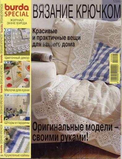 ad91395fbb59d مجلة بوردا هايلة لعيونكم... لها كروشية بالباترونات - منتدى فتكات