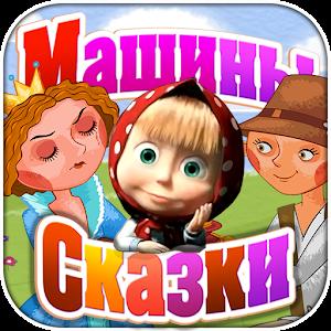Машин�� сказки: Свинопас for PC and MAC