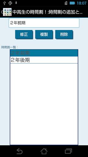 u4e2du9ad8u751fu306eu6642u9593u5272uff01 0.7.2 Windows u7528 6